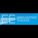 enallaktikes-ekdoseis